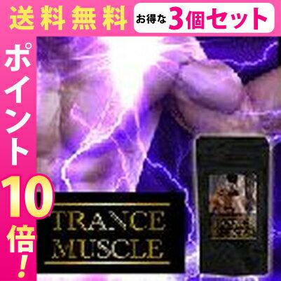 送料無料☆3個セット TRANCE MUSCLE トランスマッスル)/サプリメント 男性 健康 メンズサポート