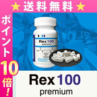 送料無料 Rex100premium レクス100プレミアム/サプリメント 男性 健康 メンズサポート