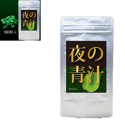 送料無料☆2個セット 夜の青汁/サプリメント 男性 健康