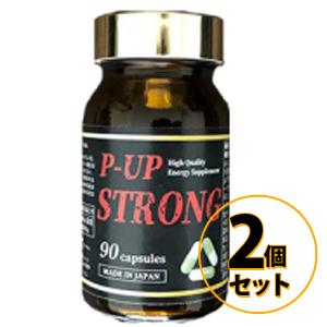 P-UP STRONG 90粒入り 2個セット 送料無料/サプリメント 男性 健康 メンズサポート