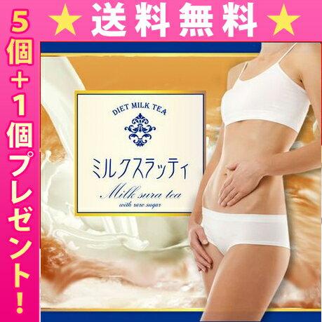 5個セット+1個プレゼント!☆送料無料 ミルクスラッティ/ダイエットティー ダイエット茶 美容 健康 スリム ダイエットサポート ミルクティー