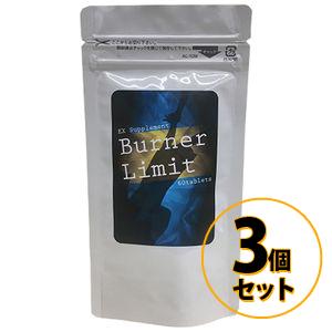 バーナーリミット 3個セット 送料無料/サプリメント ダイエット 美容 健康