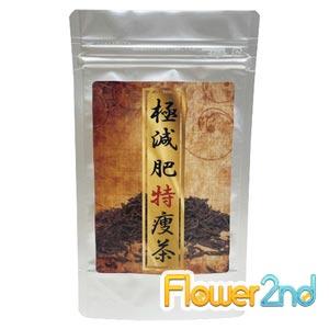 極減肥特痩茶 メール便送料無料 ダイエットドリンク 茶 NEW 美容 授与 健康 ギムネマ