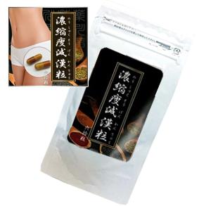 送料無料☆3個セット 濃縮痩減漢粒/サプリメント ダイエット 美容 健康