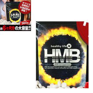 送料無料☆3個セット healthylife HMB/サプリメント ダイエット 美容 健康