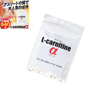 送料無料☆3個セット L-carnitineα(L-カルニチンα)大容量約6か月分 /サプリメント 美容 健康 アスリート ボディメイク