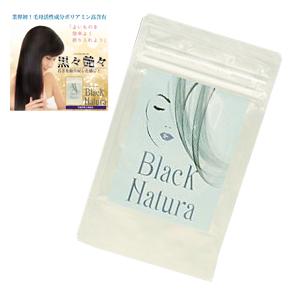 送料無料☆2個セット Black Natura ブラックナチュラー/サプリメント 髪 ヘアサプリ 美容 健康 黒髪 ヘアケア