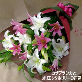 百合(カサブランカ2本とオリエンタルリリー)の花束【正月】【御祝】【記念日】【御供】