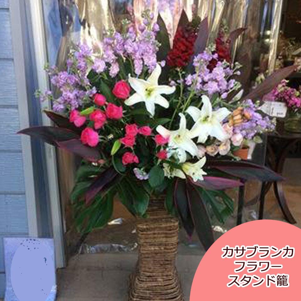 豪華祝花・開店スタンド(1段)23区配送可能 配達回収札無料