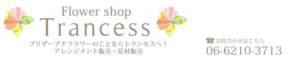 Flower shop Trancess:プリザーブドフラワーアレンジメントおよび花材を販売しております。