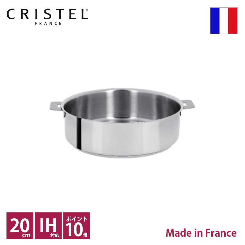 クリステル CRISTEL ニューグラフィット 浅鍋 φ20cm【送料無料】【店頭受取対応商品】