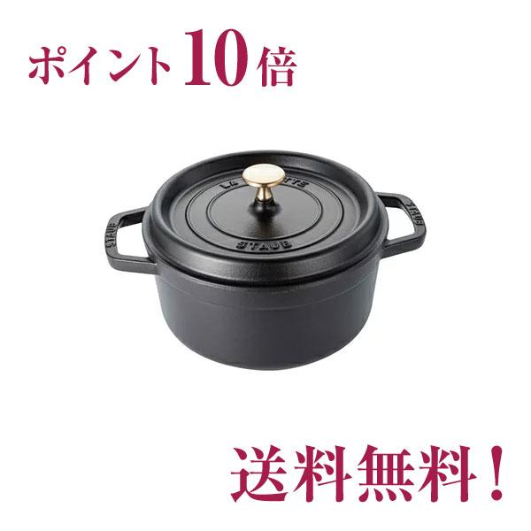 調理器具>鍋>ストウブ>ストウブ ピコ・ココット ラウンド φ22cm