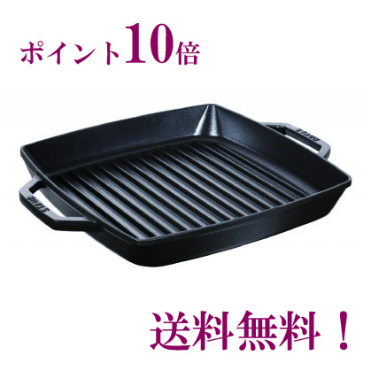 調理器具>鍋>ストウブ>ストウブ ピュアグリル>ピュアグリル スクエア