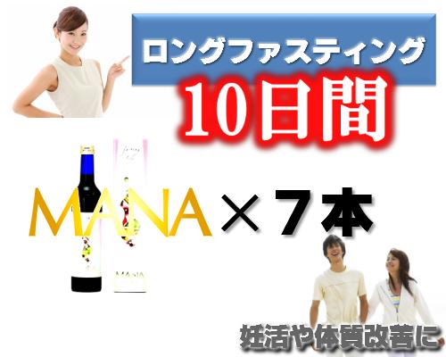 マナ酵素500ml 7本 10日ファスティングセット ロング
