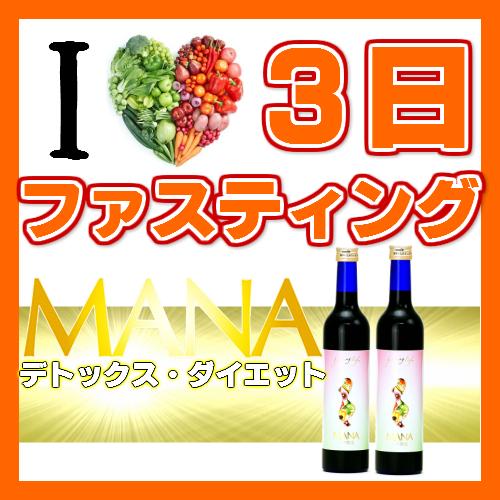 マナ酵素500ml 2本 3日ファスティングセット ダイエット