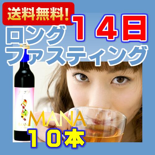 マナ酵素500ml 10本 14日ファスティングセット ロング
