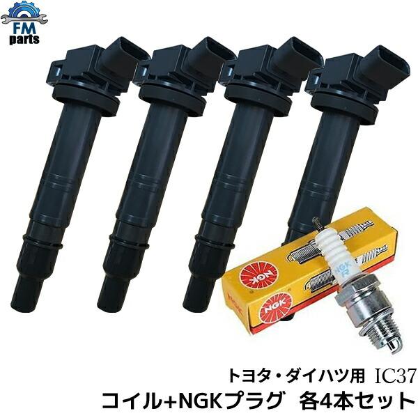 アルファード / ヴェルファイア 20系 ANH20W ANH25W イグニッションコイル NGK製スパークプラグ:BKR6EIX-11 各4本セット IC037-BKR6EIX11