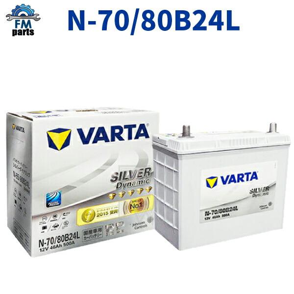 VARTA Silver Dynamic バルタ シルバーダイナミックバッテリー 店内限界値引き中&セルフラッピング無料 送料無料 代引不可 N-70 在庫一掃売り切りセール バルタシルバーダイナミッ ※同梱不可 世界シェアNO.1バッテリー ※クーポン対象外商品です 80B24L クラリオス