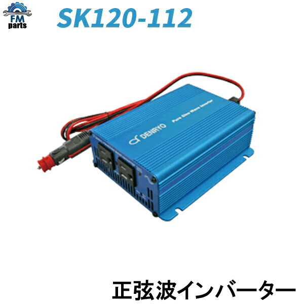 電菱 正弦波インバーター SK120-112 出力120W/12V