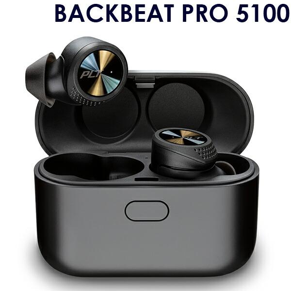 PLANTRONICS 完全 ワイヤレス イヤフォン イヤホン BackBeat PRO 5100 Bluetooth5.0 iOS/Android対応 充電ケース付属 【国内正規品】1年保証
