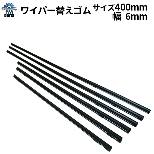 高品質 日本製 ワイパー替えゴム デポー 6mm 営業 1本 400mm 6mm幅