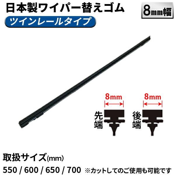 高品質 日本製 ワイパー替えゴム 8mm幅 公式ショップ ネコポス 3本まで同梱可能 650mm 長さ:550mm 600mm サイズが選べる 定価の67%OFF 700mm