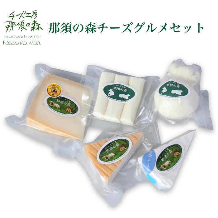 <チーズ工房 那須の森 チーズグルメセット F661>[本州送料込] [栃木県産品 那須塩原市]