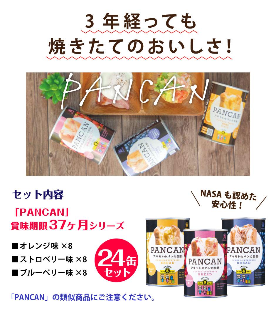 パン・アキモト「PANCAN」 おいしい備蓄食シリーズ24缶セット