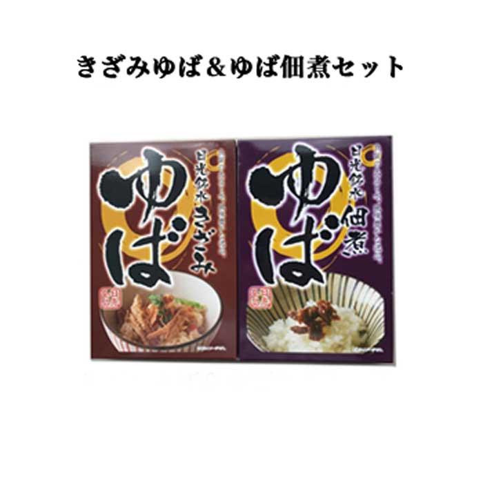 <「日光食品」日光銘水ゆば きざみゆば&ゆば佃煮>(栃木県産品 日光市)