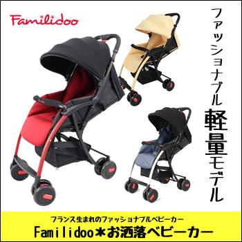 フランス生まれのファッショナブルベビーカー「Familidoo(ファミリードゥ)*お洒落ベビーカー」限定台数