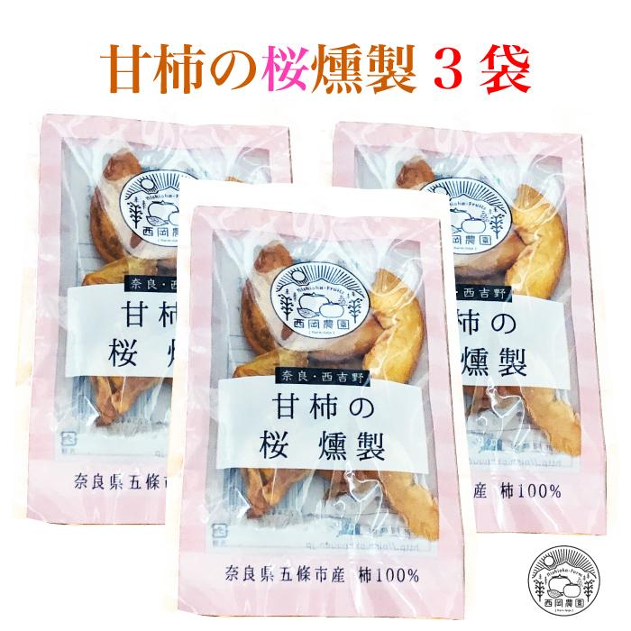 西岡農園 奈良・西吉野 甘柿の桜燻製 3袋 [奈良県 五條市]