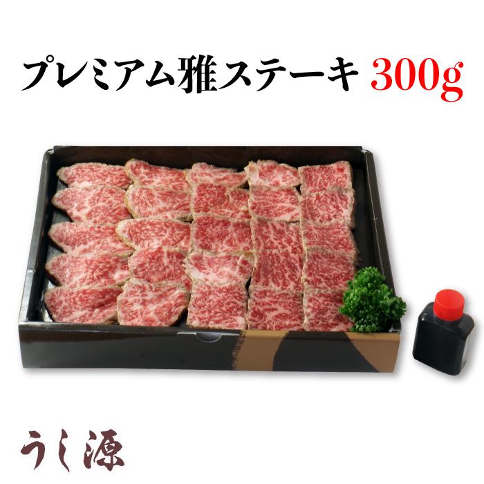 肉料理うし源プレミアム雅ステーキ UG-PMI10 [奈良県 宇陀市] FN0E4