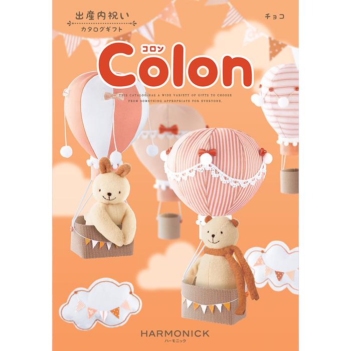 『 Colon - コロン 』チョコ [ カタログギフトのハーモニック ]