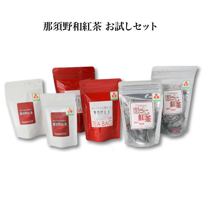那須野紅茶は栃木県那須郡那珂川町茶葉100パーセント使用の国産紅茶です。この機会にお試し価格で!  とちぎ生まれの和紅茶 <那須野和紅茶 1000円ぽっきり!お試しセット>  送料無料 栃木県産品 那須烏山市