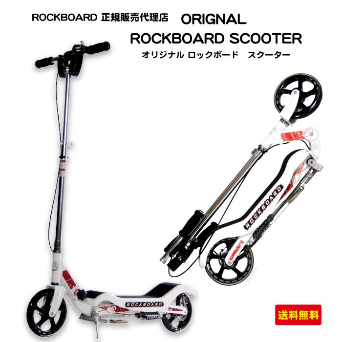 いよいよ日本上陸!大人も子供も楽しめる!<ORIGINAL ROCKBOARD SCOOTER(オリジナル ロックボード スクーター)ホワイト>正規代理店商品本州送料無料