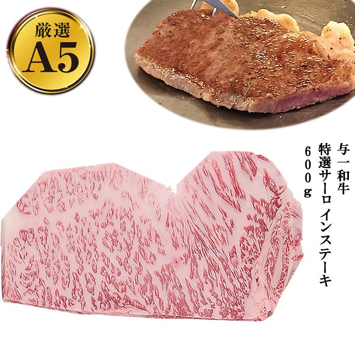 「与一和牛」特選厚切サーロインステーキA5等級 600g×1枚(栃木県産品 大田原市) FN053