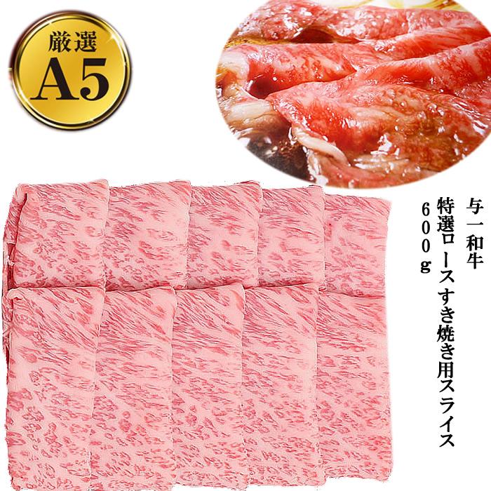 特選ロースすき焼き用スライス A5等級 600g(栃木県産品 大田原市)