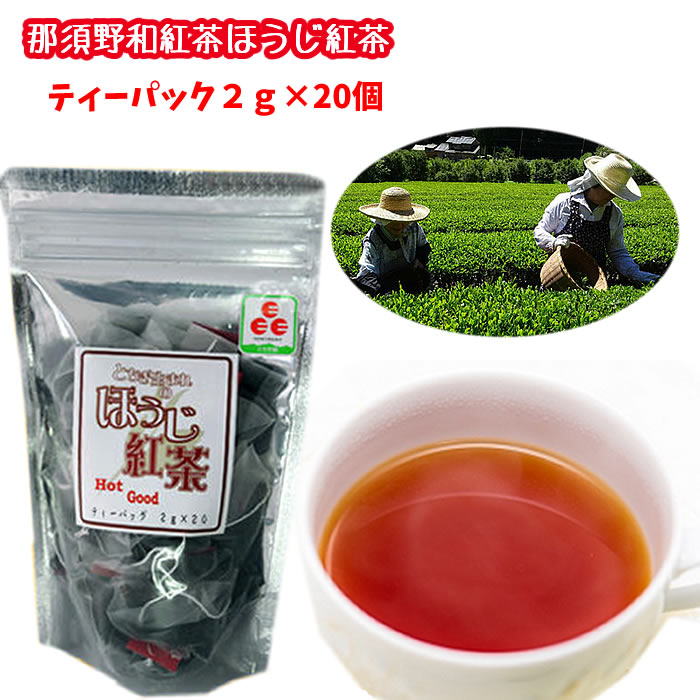 那須野紅茶は栃木県那須郡那珂川町茶葉100パーセント使用の国産紅茶です。お求め易いお値段で!  とちぎ生まれの和紅茶 那須野和紅茶 ほうじ紅茶 ティーバッグ 20個入