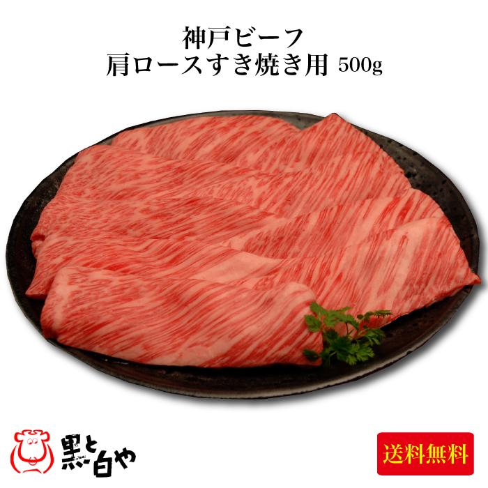 <KKS-120 神戸ビーフ肩ローススライス すき焼き用 500g>世界が認めた「神戸ビーフ」 神戸牛の柔らかく、濃厚な風味と旨味をお楽しみください[送料無料][兵庫県 神戸市]
