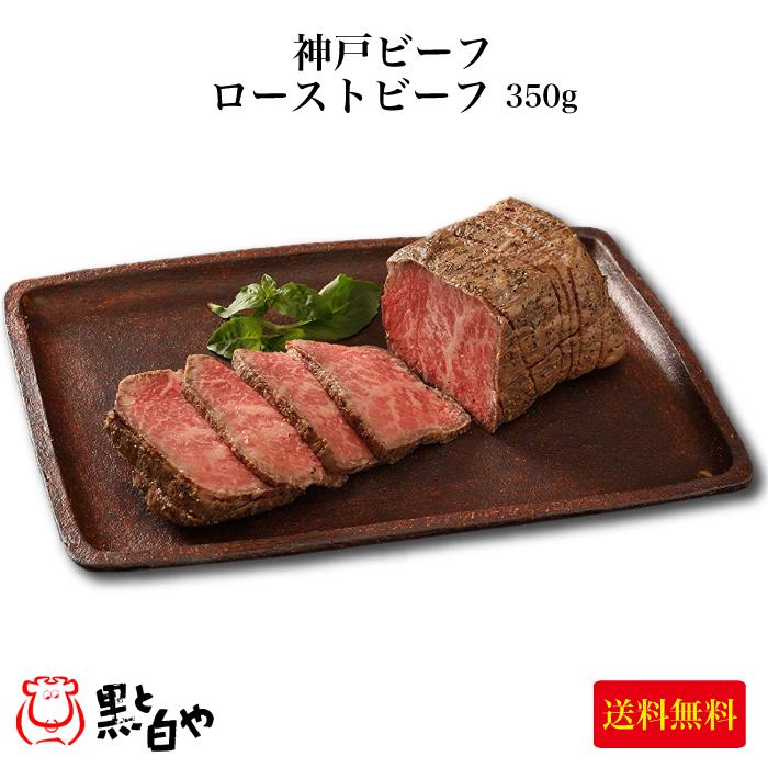 神戸牛の柔らかく、濃厚な風味と旨味をお楽しみください <KRB-120 神戸ビーフ ローストビーフ 350g>世界が認めた「神戸ビーフ」 神戸牛の柔らかく、濃厚な風味と旨味をお楽しみください[送料無料][兵庫県 神戸市] FN0GF