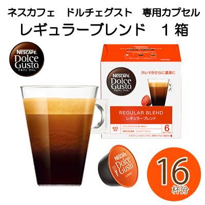 バランスのとれた深い味わい、誰からも好まれるブラックカップ。湧き上がる豊かで複雑な香り。香ばしさの中にカシスを思わせる味わいを感じる、非常にバランスのとれたカップです。 <ネスカフェ ドルチェグスト 専用カプセル「レギュラーブレンド(ルンゴ)」1箱>(16杯分)