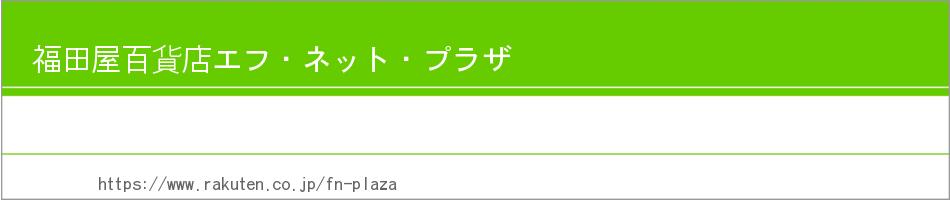 福田屋百貨店エフ・ネット・プラザ:福田屋百貨店のネットショップです。栃木県産品を中心に販売しております。