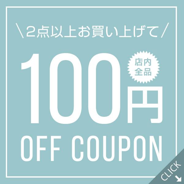 100円OFFクーポン配布