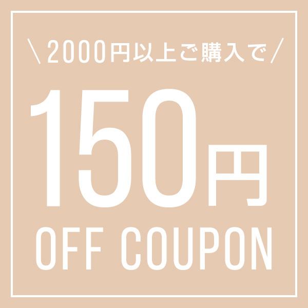 2000円以上購入で150円OFFクーポン配布