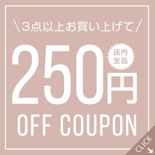 250円OFFクーポン配布