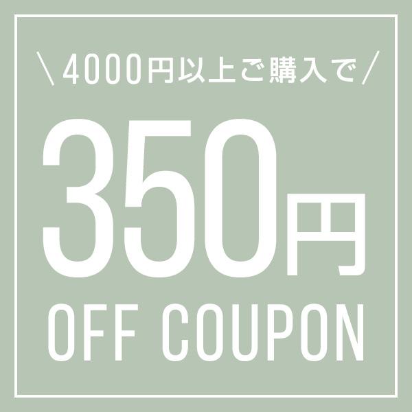 4000円以上購入で350円OFFクーポン配布