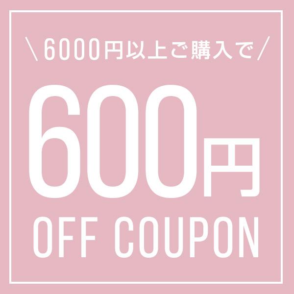 6000円以上購入で600円OFFクーポン配布