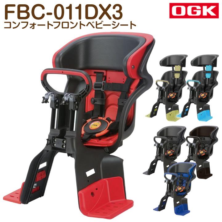 チャイルドシート OGK FBC-011DX3 フロントチャイルドシート 前子供乗せ 5点ホールドシートベルト 超衝撃吸収パッド 日本製 スポーティ 1歳から4歳未満 オージーケー技研