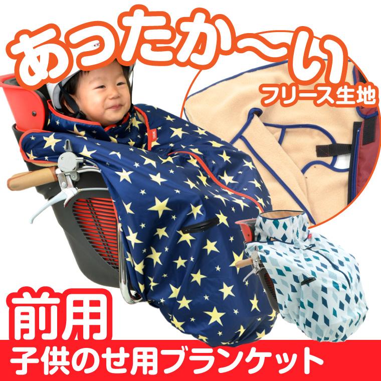 自転車 アイテム OGK BKF-001 まえ子供のせ用ブランケット 特別カラー チャイルドシート用