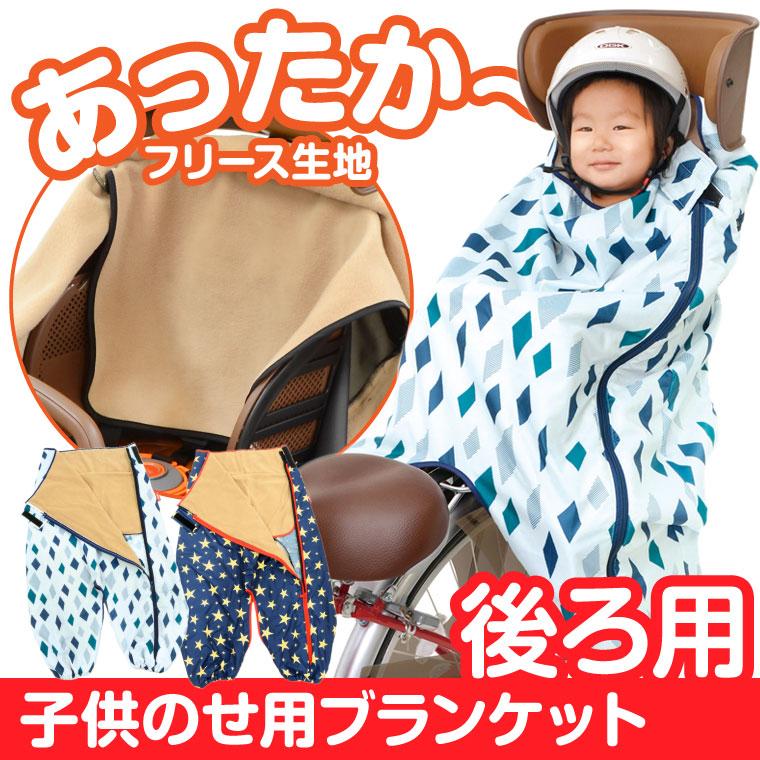 自転車 アイテム OGK BKR-001 うしろ子供のせ用ブランケット 特別カラー チャイルドシート用